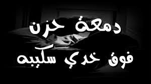 كلمات دمعة حزن عبارات حزينه ومولمه احضان الحب