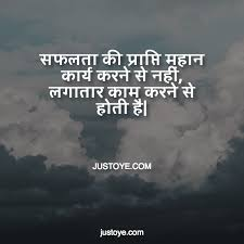 justoye quotes hindi quotes in english motivational quotes in