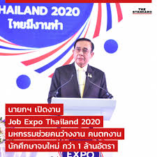 THE STANDARD - UPDATE: นายกฯ เปิดงาน Job Expo Thailand...