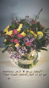 ورود فريدة Farida Flowers On Twitter عبارات ورد