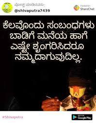 shivaputra ಶಾಯರಿ ನುಡಿಗಳು whatsapp status images in