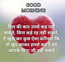 romantic good morning images with hindi