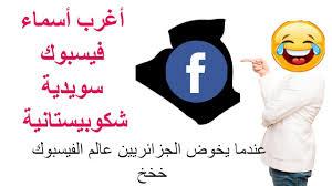 أغرب أسماء فيس بوك جزائرية 2018 مع التعليق عليها التجميعة الأولى