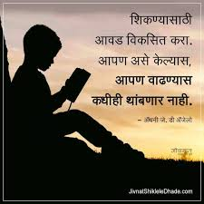 education quotes marathi शिकण्यासाठी आवड