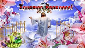 Христос Воскресе C праздником Cветлой Пасхи #easter Красивое поздравление    Музыкальные картинки, Пасхальная открытка, Фотоальбомы