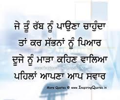 punjabi status inspiring quotes inspirational motivational