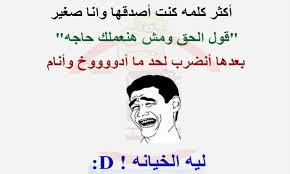 نكت مضحكة جدا قصيرة وجديدة ونكت سخيفة موقع مصري