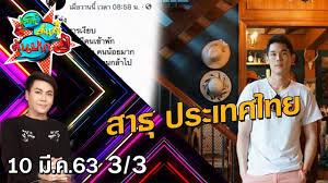 กันต์ กันตถาวร โพสต์ถึงประเทศไทย !! I เม้าท์มันส์คันปาก 10/3/63 - YouTube