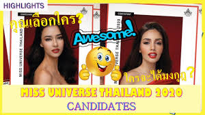 MISS UNIVERSE THAILAND 2020 - CANDIDATES - YouTube