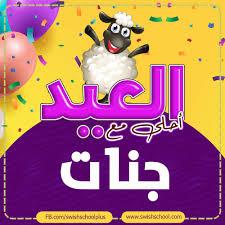 العيد احلى مع اسماء بنات جرافيك مان