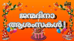 malayalam birthday video greetings happy birthday wishes in