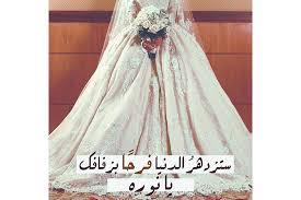 خلفيات عروسه مكتوب عليها مشاركة الفرحة مع الجميع مساء الورد