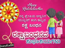 happy raksha bandhan wishes images in kannada whatsapp status