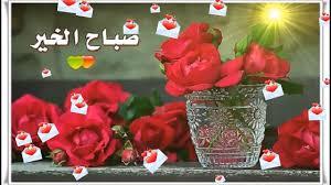 أجمل معاني الحب للي سكن قلبي أهديها صباح الورد وصافي الود وطيب