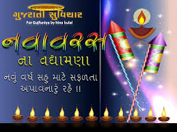 gujarati happy new year new year images