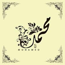 صور اسم محمد رمزيات ملونه لاسم محمد معنى الحب