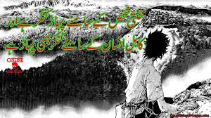 mehnati motivational quotes for students success in urdu