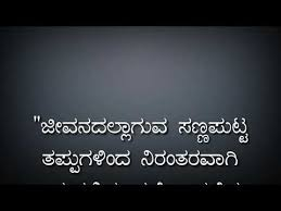 family quotes images in kannada love quotes