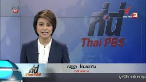 ที่นี่ Thai PBS : ประเด็นข่าว (27 เม.ย. 59) - YouTube