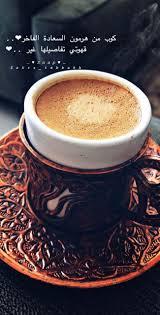 صور قهوة صباح رائحه القهوه في الصباح تشعرك بالراحه حلوه خيال
