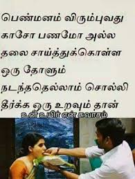 best tamil quotes images quotes life quotes tamil love quotes