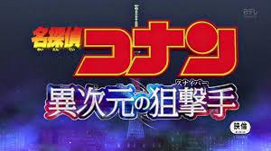 Detective Conan Movie 18 Main Theme [Dimensional Sniper Ver ...