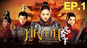 ดูหนังจีนชุด พากย์ไทย ออนไลน์ ดูฟรี