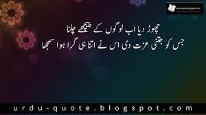urdu quotes best urdu quotes famous urdu quotes urdu quote of