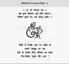 wedding invitation card matter in hindi