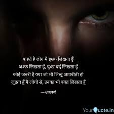 best illiterate quotes status shayari poetry thoughts yourquote