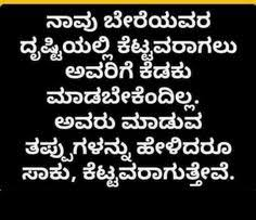 heart touching friendship quotes images in kannada good quotes