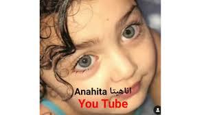 جميع صور الطفلة الجميله اناهيتا هشام على اغنية حيل حلوه Youtube