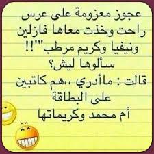 العجوز وكريماتها Funny Words Funny Quotes Arabic Funny