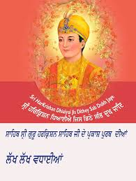 guru harkishan sahib ji image com