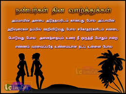true friendship quotes in tamil page of tamil