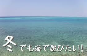 沖縄の冬(11,12,1,2,3月)、海で遊べるの?」