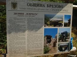 Долмен Плочата и Велков гроб край Златосел | Facebook
