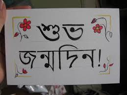 bengali birthday quotes happybirthday