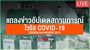 สธ.แถลงความคืบหน้าสถานการณ์ ไวรัสโคโรนาสายพันธุ์ใหม่ 2019 ( 28 ก.พ. 63) -  YouTube