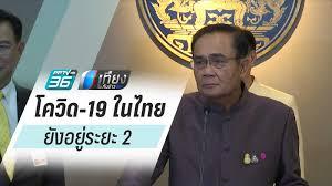 นายกฯ แถลงยันสถานการณ์โควิด-19 ในไทยยังอยู่ระยะ 2 : PPTVHD36