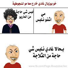 صور مضحكة مغربية 2019 نكت مضحكة مغربية بالصور مصراوى الشامل
