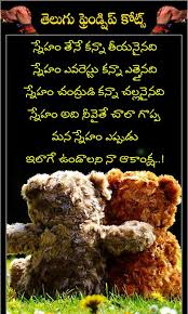 friendship quotes telugu new for android apk