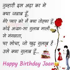 birthday wishes in hindi for lover girlfriend boyfriend bdayhindi