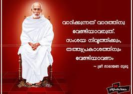 famous quotes from gurus quotesgram