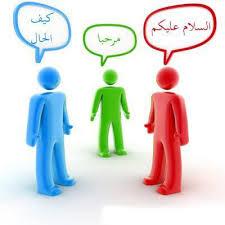 بهارستان دو ، عربی ، زبان ، لهجه