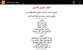 شعر حزين بدون انترنت For Android Apk Download