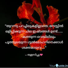 best malayalam quotes status shayari poetry thoughts yourquote