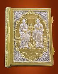 Απόστολος Σκαλιστός ΑΑ' Δίχρωμος | Εκκλησιαστικά είδη IEREUS.COM