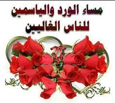 مساء الورد والياسمين اجمل مساء على اجمل وردة احساس ناعم