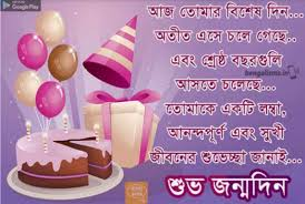 শুভ জন্মদিনের wishes message quotes images